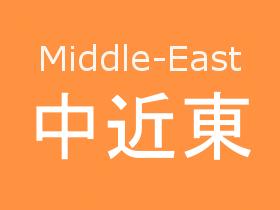 3.middle-east_orenge