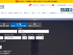 海外ホテル予約・航空券・ツアー I エクスペディア (Expedia)